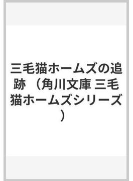 三毛猫ホームズの追跡(角川文庫)