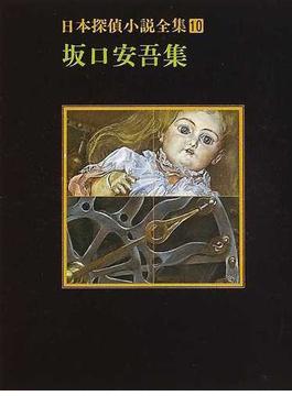 日本探偵小説全集 10 坂口安吾集(創元推理文庫)