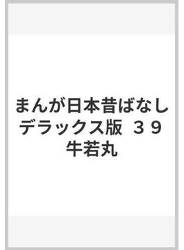 まんが日本昔ばなし デラックス版  39 牛若丸