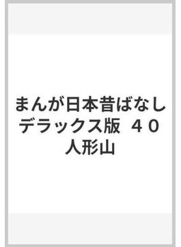 まんが日本昔ばなし デラックス版  40 人形山