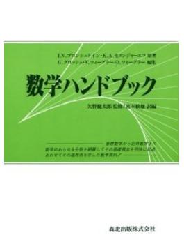 数学ハンドブック