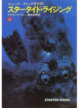 スタータイド・ライジング 上(ハヤカワ文庫 SF)