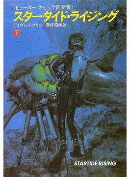 スタータイド・ライジング 下(ハヤカワ文庫 SF)
