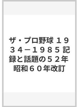 ザ・プロ野球 1934‐1985  記録と話題の52年 昭和60年改訂