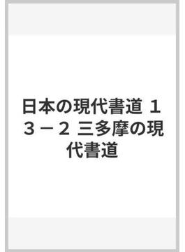 日本の現代書道 13‐2 三多摩の現代書道