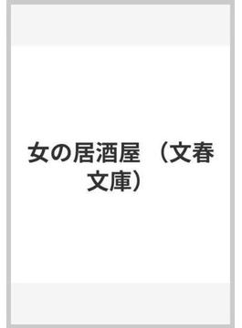 女の居酒屋(文春文庫)