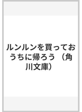 ルンルンを買っておうちに帰ろう(角川文庫)