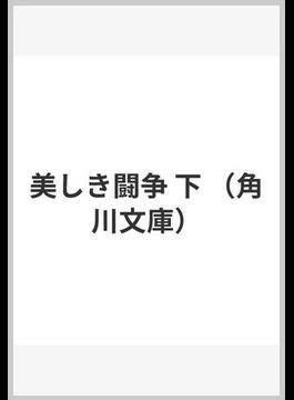 美しき闘争 下(角川文庫)