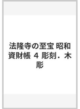 法隆寺の至宝 昭和資財帳 4 彫刻.木彫