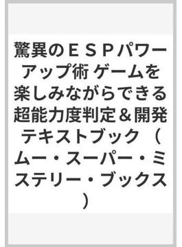 驚異のESPパワーアップ術 ゲームを楽しみながらできる超能力度判定&開発テキストブック