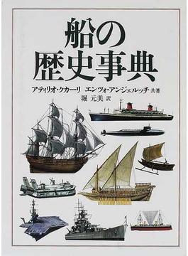 船の歴史事典