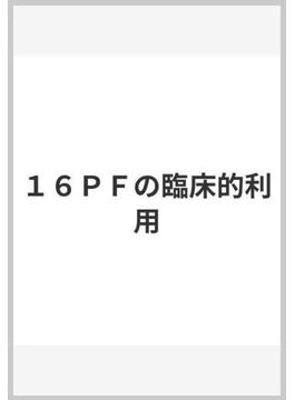 16PFの臨床的利用