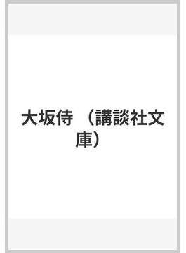 大坂侍(講談社文庫)