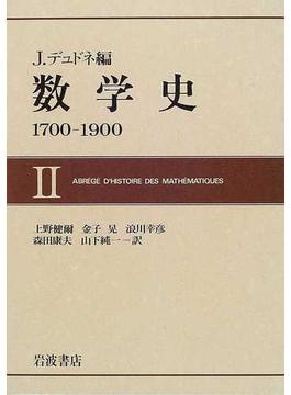 数学史 1700‐1900 2