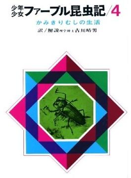 少年少女ファーブル昆虫記 改訂新版 4 かみきりむしの生活