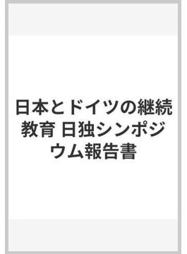 日本とドイツの継続教育 日独シンポジウム報告書