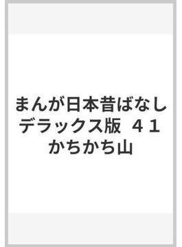 まんが日本昔ばなし デラックス版  41 かちかち山