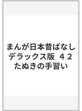 まんが日本昔ばなし デラックス版  42 たぬきの手習い
