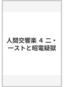 人間交響楽 4 二・一ストと昭電疑獄