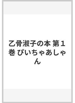 乙骨淑子の本 第1巻 ぴいちゃあしゃん