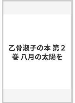 乙骨淑子の本 第2巻 八月の太陽を
