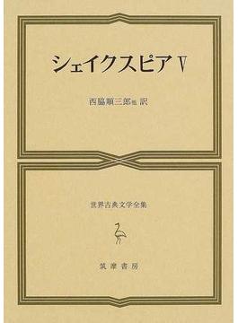 世界古典文学全集 45 シェイクスピア 5