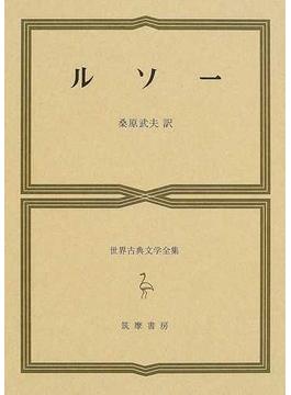 世界古典文学全集 49 ルソー
