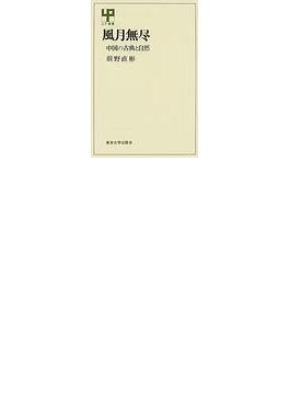 風月無尽 中国の古典と自然