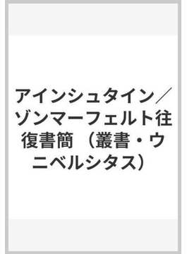 アインシュタイン/ゾンマーフェルト往復書簡