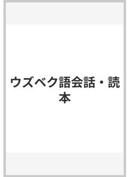 ウズベク語会話・読本
