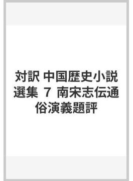 対訳 中国歴史小説選集 7 南宋志伝通俗演義題評