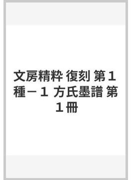 文房精粋 復刻 第1種‐1 方氏墨譜 第1冊