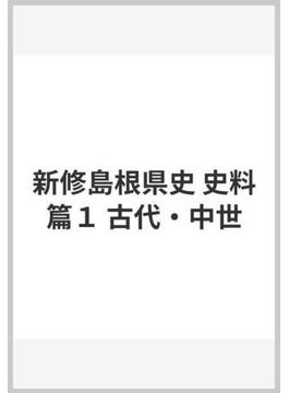 新修島根県史 史料篇 1 古代・中世