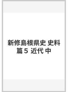 新修島根県史 史料篇 5 近代 中
