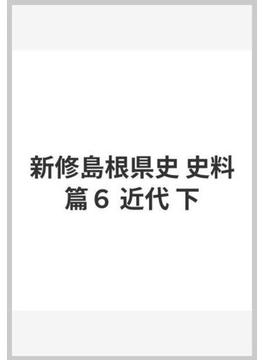 新修島根県史 史料篇 6 近代 下