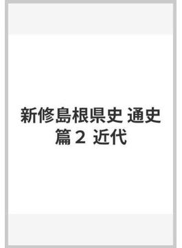 新修島根県史 通史篇 2 近代