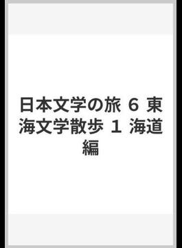 日本文学の旅 6 東海文学散歩 1 ‐海道編