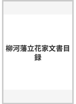 柳河藩立花家文書目録