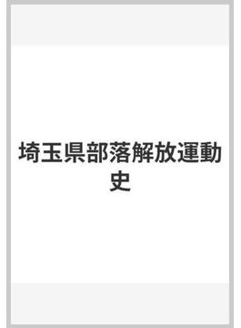 埼玉県部落解放運動史