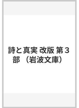 詩と真実 改版 第3部(岩波文庫)