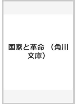 国家と革命(角川文庫)
