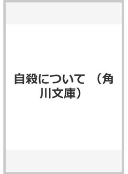 自殺について(角川文庫)