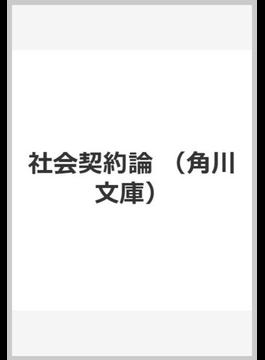 社会契約論(角川文庫)