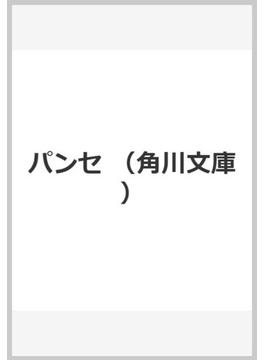 パンセ 完訳(角川文庫)