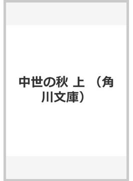 中世の秋 上(角川文庫)