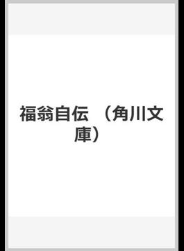 福翁自伝 新訂版(角川文庫)
