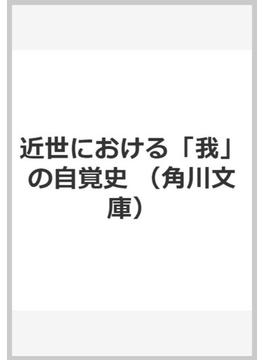 近世における「我」の自覚史(角川文庫)