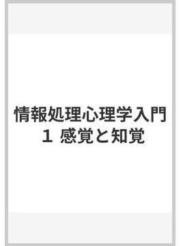 情報処理心理学入門 1 感覚と知覚