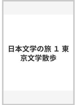 日本文学の旅 1 東京文学散歩