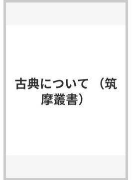 古典について(筑摩叢書)